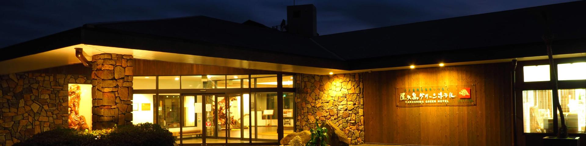 屋久島グリーンホテル外観